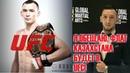 КОГДА СОСТОИТСЯ ПЕРВЫЙ БОЙ ДАМИРА ИСМАГУЛОВА В UFC?