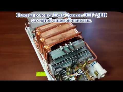 Все детали газовой колонки Нева-Транзит ВПГ-13ЕИ. Gas water heater Neva-Tranzit VPG-13EI details.