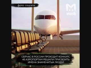 Омский аэропорт могут переименовать в честь Егора Летова