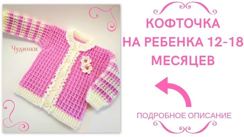Кофточка на ребенка 12-18 месяцев. Нежность