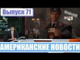 Hack News - Американские новости (Выпуск 71)