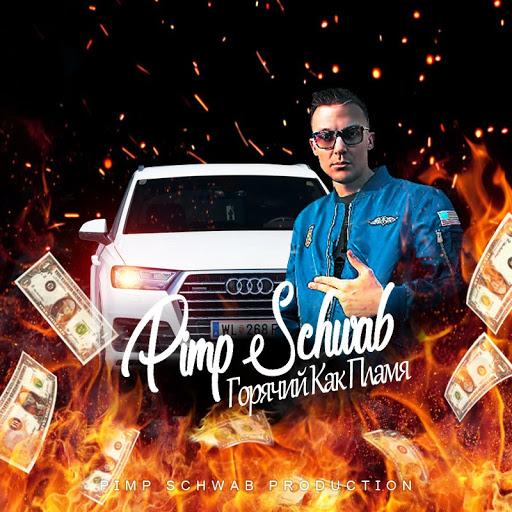 Pimp Schwab альбом Горячий Как Пламя