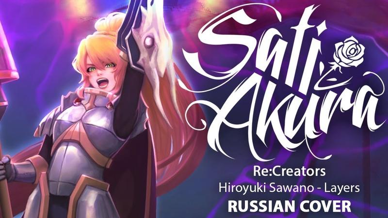 [ReCreators OST RUS] Layers (Cover by Sati Akura)