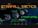 смотри Starfall Tactics игровой процесс