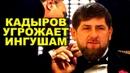 ♐Ингушетия не сдается. Кадыров недоволен♐
