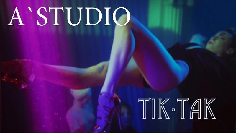 A'Studio - Тик-так (Премьера клипа 2018)
