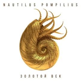 Nautilus Pompilius альбом Золотой век