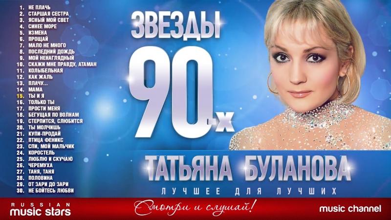 Татьяна Буланова ✩ Звёзды 90-х ✩Все Хиты✩Любимые Песни от Любимого ( 1080 X 1920 ).mp4