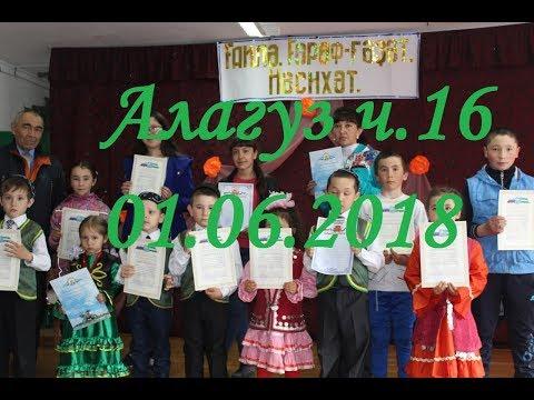 Алағузда үткәрелгән Халыҡ-ара балалар яҡлау көнөнә арналған саралар 16 бүлек Алагуз