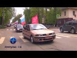 Автопробег, посвященный 9 Мая, объединил в одну колонну разных людей на разных автомобилях