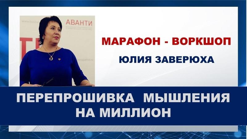 Воркшоп Перепрошивка мышления на миллион День 1 Юлия Заверюха