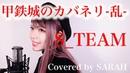"""SawanoHiroyuki feat. """"Eliana"""" - S_TEAM (SARAH cover) / kabaneri"""