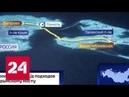 В Керчи завершили прокладку железнодорожного тоннеля к Крымскому мосту - Россия 24