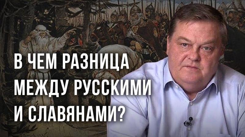 Чем русские отличаются от славян? Евгений Спицын