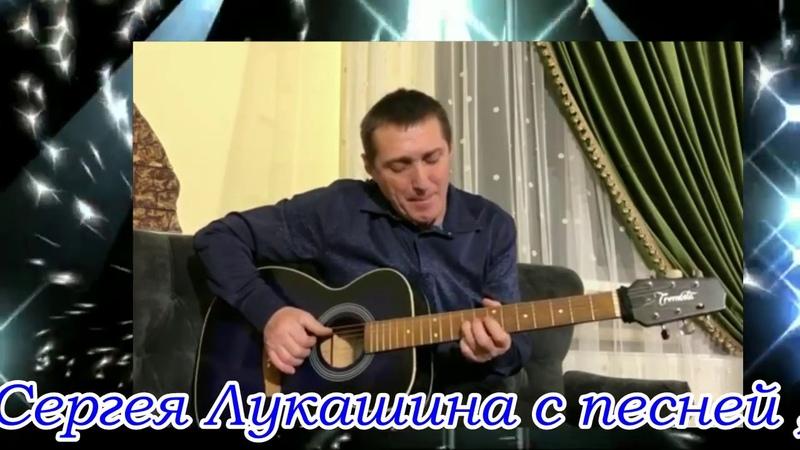 Сергей Лукашин Избранница