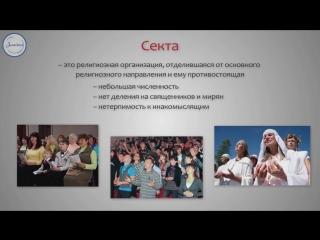 Обществознание 8 класс. Религиозные организации и свобода вероисповедания