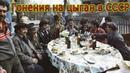 Гонения на цыган в СССР