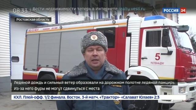 Новости на Россия 24 • Ледяной дождь и летняя резина: на трассе Дон образовалась 50-километровая пробка