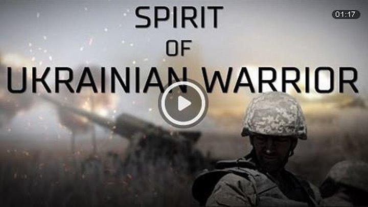Дух Українського Воїна