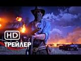 Red Dead Redemption 2 — Русский геймплейный трейлер игры (2018)
