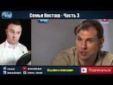 CheAnD TV - Андрей Чехменок Отца ВЫГНАЛИ с Квартиры
