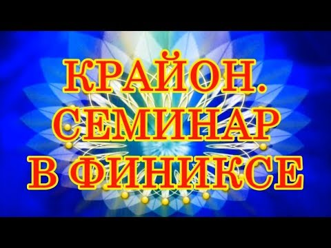 КРАЙОН СЕМИНАР В ФИНИКСЕ — 2018 3-4.03.18 г.