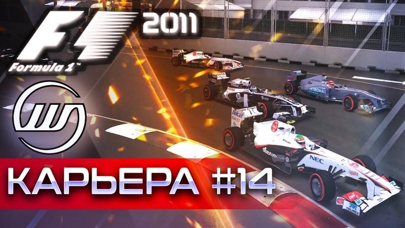 F1 2011 КАРЬЕРА 14 - ИДЕАЛЬНАЯ ТАКТИКА