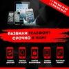 Ремонт телефонов в Севастополе