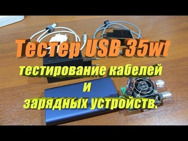 Тестер usb-кабеля и зарядных устройств