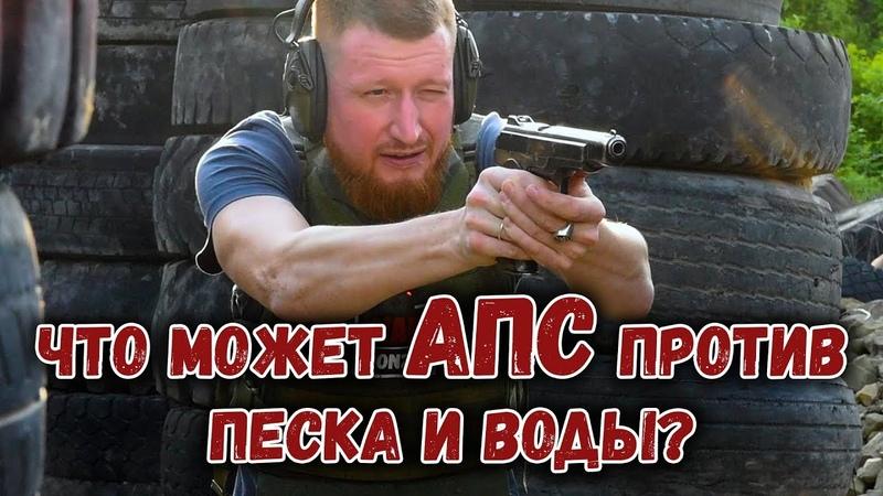 Что может пистолет Стечкина против песка и воды?