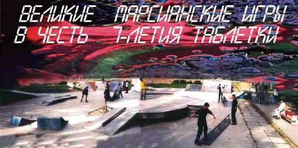 В 1998 году в Москве еще не было скейт-парка, а в Саратове уже не было. Впрочем, и первые рампы и трамплины Ленинграда не дожили до нынешних времен