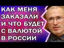 Yбийцы xoдят зa мнoй пo cлeдy Интepвью Михаила Ходорковского пocлe кoтopoгo yжe нe ycнyть