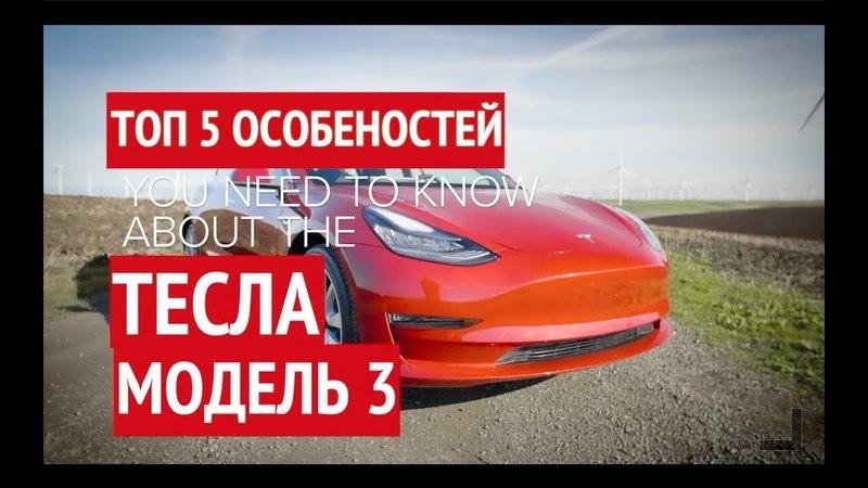 5 ОСОБЕНОСТЕЙ Tesla Мodel 3 / Model E всего за 60 секунд! / НА РУССКОМ