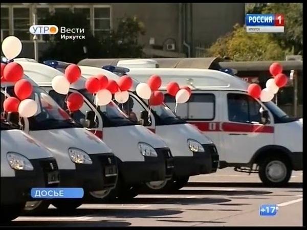 Новые автомобили скорой помощи поступили ещё в 12 районов Иркутской области
