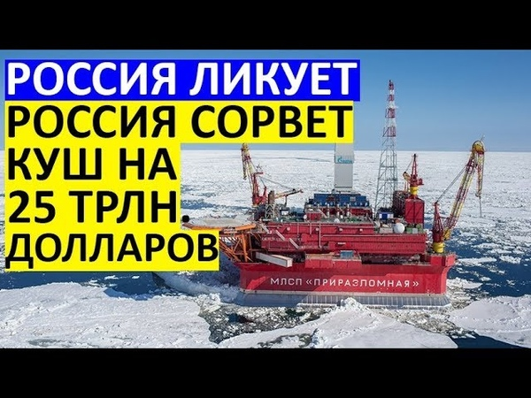 Россия может сорвать куш на 25 триллионов долларов Поразительный проект РФ в Арктике!