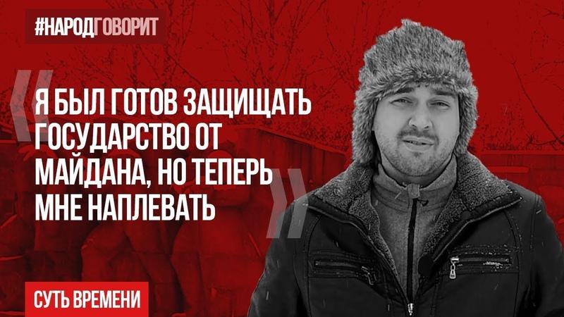 До пенсионной реформы я был готов защищать государство от Майдана, то теперь мне наплевать