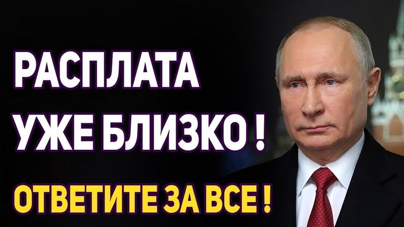 ПУTИН ОTВЕТИТ ЗA ВCЕ - ВPEМЯ PAСПЛАТЫ ПPИДET !
