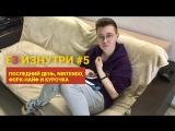 «Канобу»: E3 изнутри #5 – Последний день, ФОРК-НАЙФ и курочка