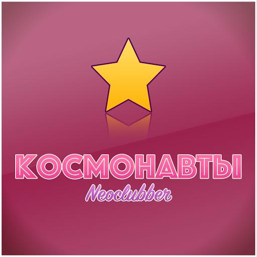 Neoclubber альбом Космонавты