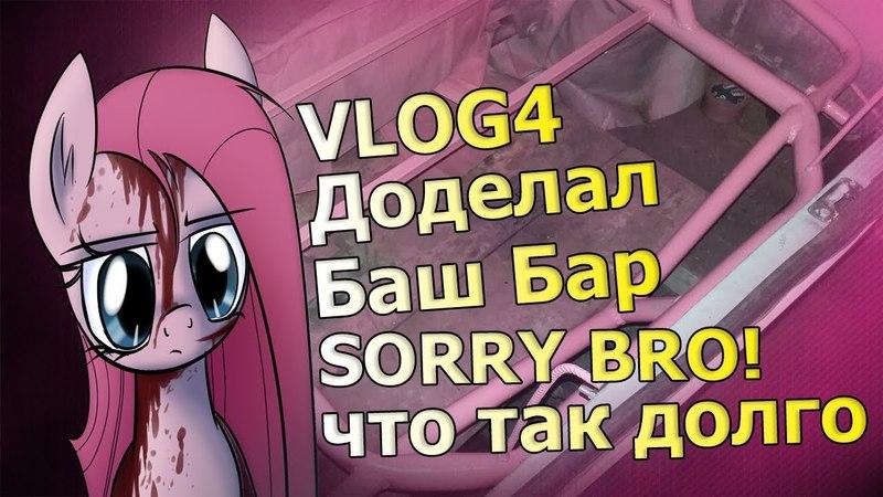 VLOG4 | Доделал Баш Бар | SORRY BRO! что так долго(