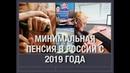 Минимальная пенсия в России с 2019года размер выплат последние новости