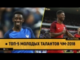 • Топ-5 молодых талантов ЧМ-2018