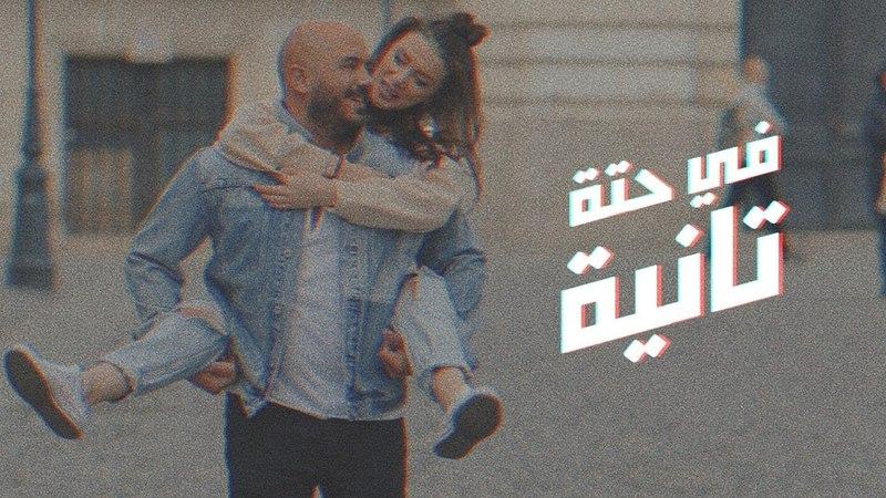 Mahmoud El Esseily - Fe Hetta Tanya - Exclusive Music Video | 2018 | محمود العسيلي - في حتة تانية