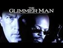 Мерцающий  The Glimmer Man. 1996. Перевод Андрей Гаврилов. VHS