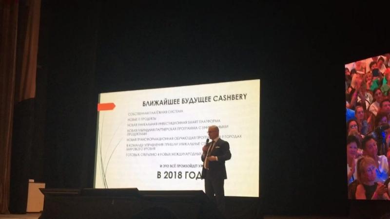 Большие планы компании Кэшбери