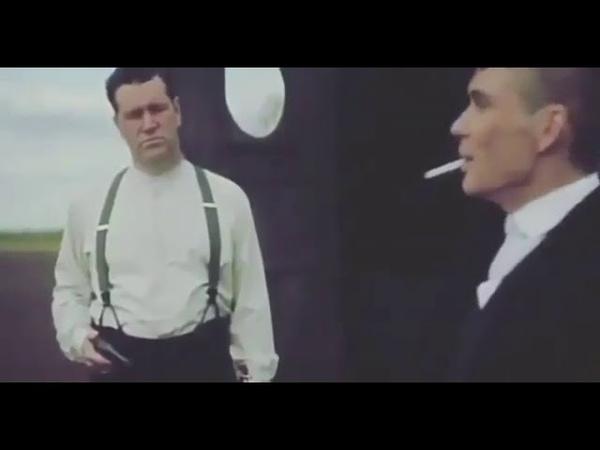 Отрывок из сериала - Острые Козырьки
