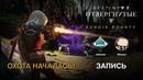 Destiny 2 Отвергнутые Заключительная охота