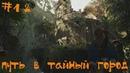Shadow of the Tomb Raider Прохождение Путь в тайный город 12