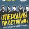 Операция Пластилин | 15 марта | Харьков, ЖАРА