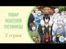 Повар небесной гостиницы / Kakuriyo no Yadomeshi - 2 серия [Озвучка: hronos (AniWay)]